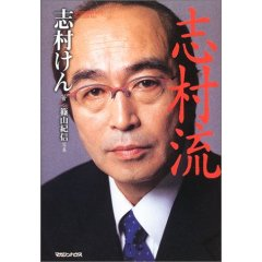 志村けんの画像 p1_1