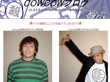 COWCOW(カウカウ)