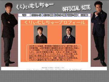 くりぃむしちゅーの画像 p1_27