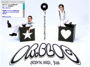 オリエンタルラジオの画像 p1_5