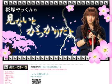 桜塚やっくん