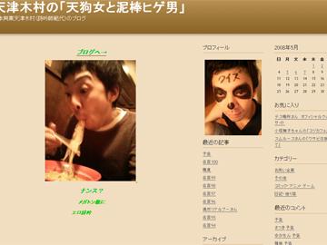 天津 (お笑いコンビ)の画像 p1_9