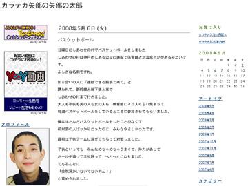 矢部太郎の画像 p1_2
